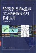 经颅多普勒超声(TCD)的诊断技术与临床应用.pdf