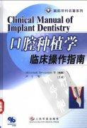 国际牙科名著系列―口腔种植学临床操作指南