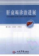 肝衰竭诊治进展_王慧芬,辛绍杰主编_2011.pdf