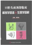 口腔头面颈部临床解剖学图谱与生理学图解(朱世柱 主编).pdf