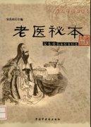 《老医秘本》安东柱主编,中国中医药出版社 , 2008.12.pdf