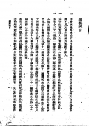 [本草用法研究].周志林.扫描版.pdf