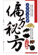 [偏方秘方白话精解].葛亮.扫描版.pdf