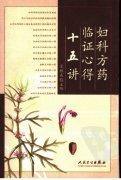 妇科方药临证心得十五讲(扫描版).pdf