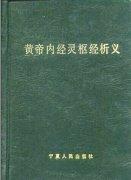 黄帝内经灵枢经析义.pdf