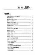 北京儿童医院诊疗常规 急救和新生儿科诊疗常规_李仲智2010.pdf