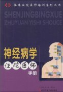神经病学住院医师手册―肖波.pdf