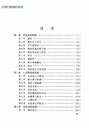 中医内科临床新法.pdf