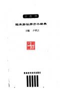 中医师临床按择方小辞典.pdf