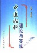 中医妇科理论与实践.pdf