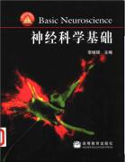 [神经科学基础].李继硕.扫描版.pdf