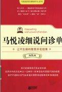 [马悦凌细说问诊单].马悦凌.扫描版.pdf