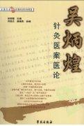 吴炳煌针灸医案医论(超清版).pdf