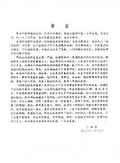 伤寒论临床实验录(邢锡波).pdf