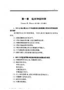 美国最新临床医学问答-神经病学.pdf