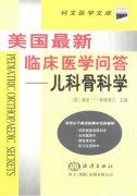 美国最新临床医学问答-儿科骨科学.pdf