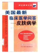 美国最新临床医学问答:皮肤病学.pdf
