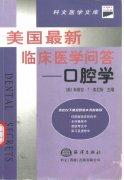 美国最新临床医学问答 口腔学.pdf