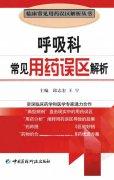 呼吸科常见用药误区解析―邱志宏,王宁.pdf