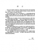 中医瘀血证诊疗大全(易发银).pdf
