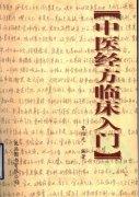 中医经方临床入门费维光.pdf