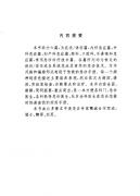 急症快速诊治手册(扫描版).pdf