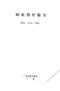 病症治疗验方.pdf