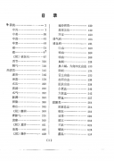 杂病广要(日)丹波元坚 1983人卫版.pdf