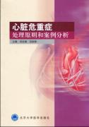 心脏危重症处理原则和案例分析 刘文娴2011.pdf