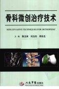 骨科微创治疗技术_人民军医出版社.pdf
