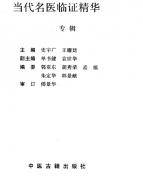 当代名医临证精华合集.pdf