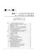 心血管药理学(第三版).pdf
