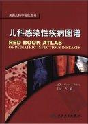 儿科感染性疾病图谱.pdf