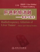 肝癌射频消融-基础与临床.pdf