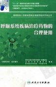 呼吸系统疾病治疗药物的合理使用―中国药学会组织编写.pdf