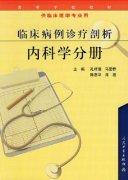 《临床病例诊疗剖析:内科学分册》 孔祥清 扫描版[PDF]