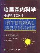 《哈里森内科学(第15版)》 Harrison s Principles