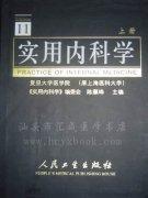《实用内科学第11版》PDF