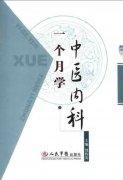 《一个月学中医内科》 饶伟英 扫描版[PDF]