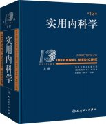 《实用内科学》第13版[PDF]