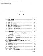 关幼波肝病、杂病论.pdf