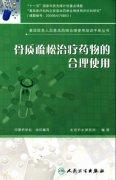 骨质疏松治疗药物的合理使用―北京积水潭医院编写.pdf