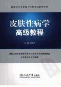 高级卫生专业技术资格考试指导用书+皮肤性病学高级教程―张学军.