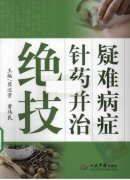 疑难病症针药并治绝技(超清版).pdf