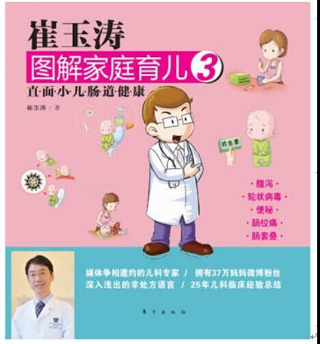 崔玉涛育儿电子书_崔玉涛直面小儿肠道健康.pdf下载,医学电子书