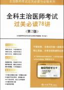 全科主治医师考试过关必读78讲.pdf