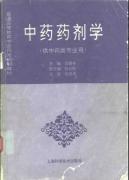 中药药剂学.pdf