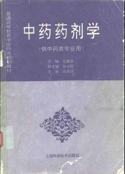 中药药剂学_中药药剂学.pdf下载,医学电子书
