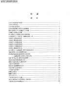 时门医述.pdf