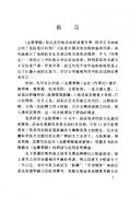 金匮要略临床新解(张笑平).pdf